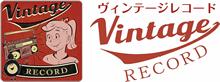 福岡の中古レコードの高価買取はヴィンテージレコードへ